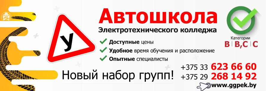 Автошкола в Гродно