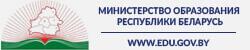 Сайт Министерства образования Республики Беларуси