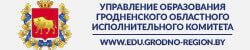 Управление образования облисполкома