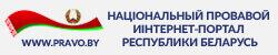 Сайт НЦПИ Республики Беларуси