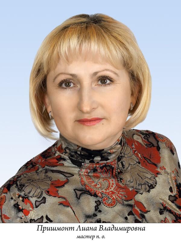 Пришмонт Лиана Владимировна