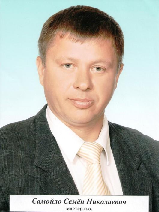 Самойло Семен Николаевич