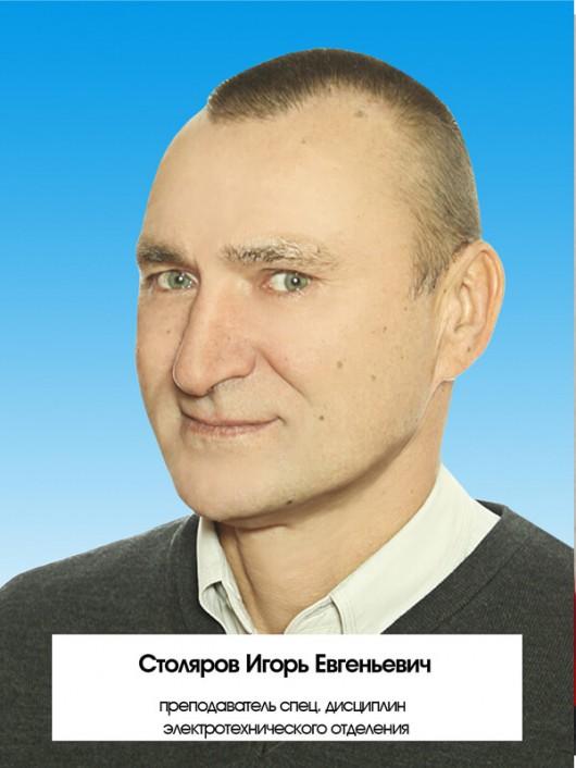 Столяров Игорь Евгеньевич