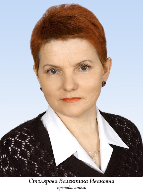 Столярова Валентина Ивановна