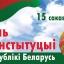 15 сакавiка - Дзень Канстытуцыi Рэспублiкi Беларусь