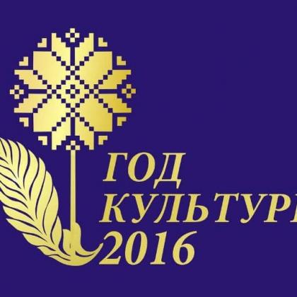 События 2016
