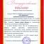 """Терешко А.Ю.. РУП """"Белтелеком"""""""