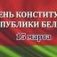 День Конституции Республики Беларусь