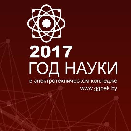 В Беларуси 2017 год объявлен Годом науки