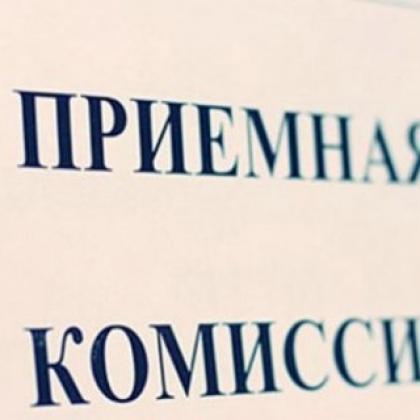 Приемная комиссия - 2017