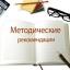 Методические рекомендации по организации воспитательной работы